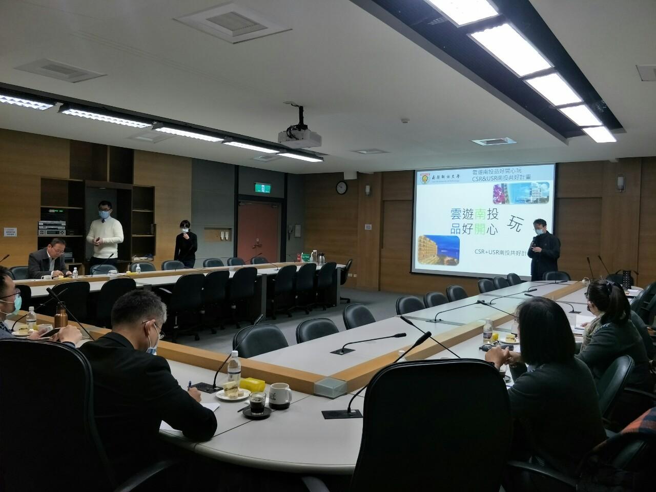 南開科技大學與雲朗(雲品溫泉酒店)合作交流會-AI服務
